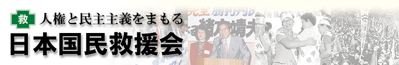日本国民救援会